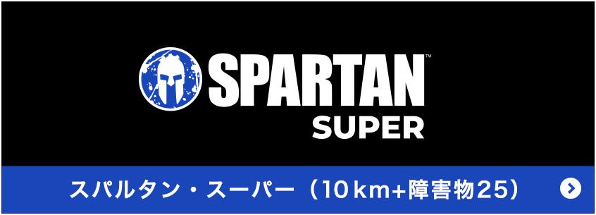 スパルタン・スーパー